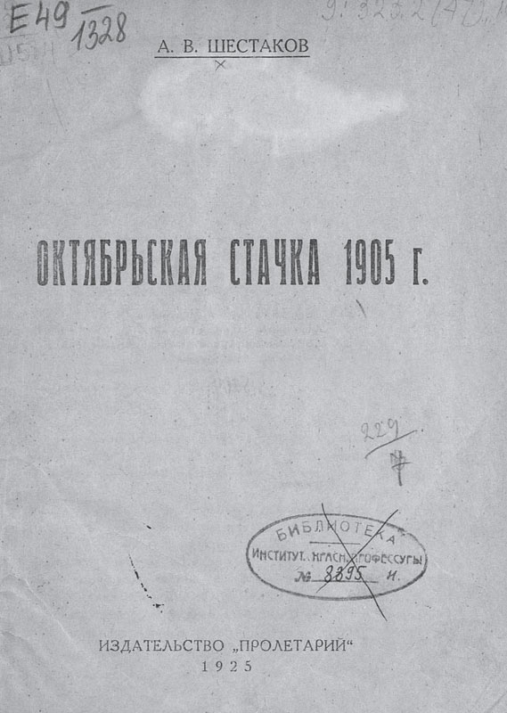 Октябрьская стачка 1905 г.