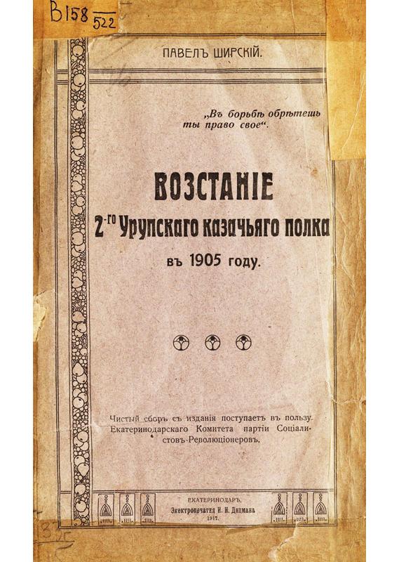 Восстание 2-го Урупского казачьего полка в 1905 году