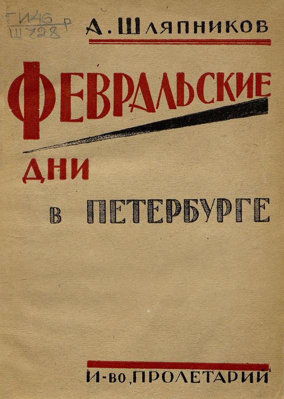 Февральские дни в Петербурге