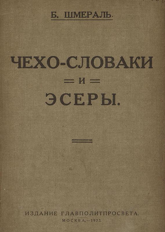 Чехословаки и эсеры