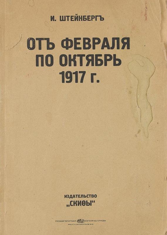 От февраля по октябрь 1917 г.