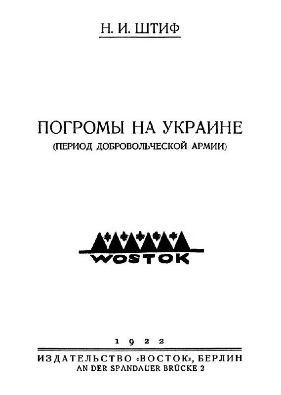 Погромы на Украине. Период Добровольческой армии