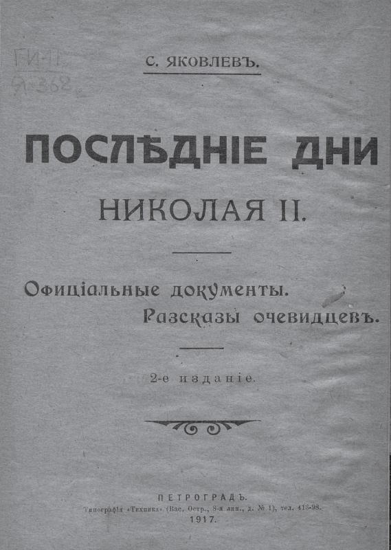 Последние дни Николая <strong>II</strong>. Официальные документы. Рассказы очевидцев