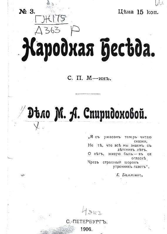 Дело М. А. Спиридоновой