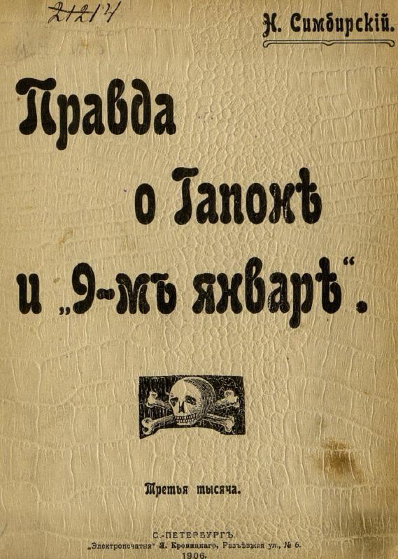 Правда о Гапоне и 9-м января