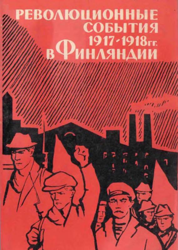 Революционные события 1917-1918 гг. в Финляндии