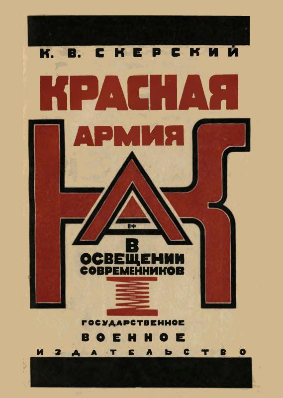 Красная Армия в освещении современников — белых и иностранцев