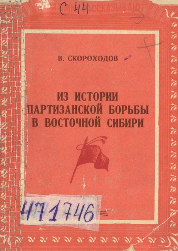 Из истории партизанской борьбы в Восточной Сибири. Отряды Н. А. Бурлова и Н. А. Каландаришвили