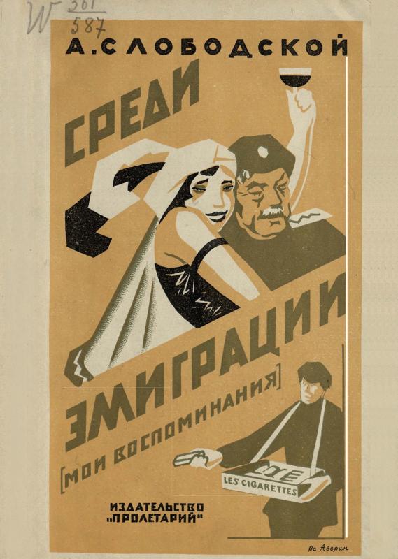 Среди эмиграции. Мои воспоминания. Киев-Константинополь 1918-1920