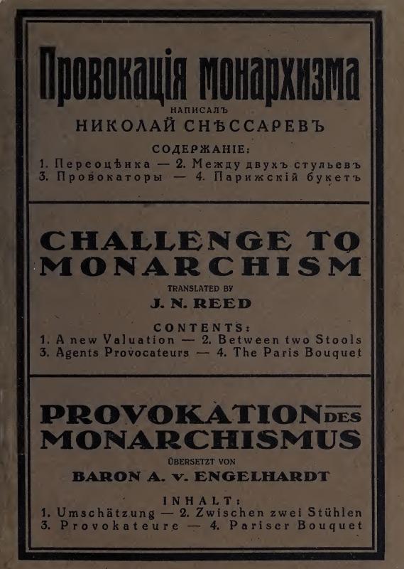 Провокация монархизма