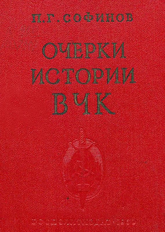 Очерки истории Всероссийской Чрезвычайной Комиссии <em>(1917 — 1922 гг.)</em>