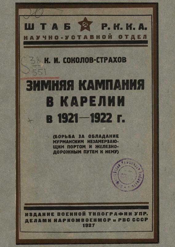 Зимняя кампания в Карелии в 1921-1922 гг.
