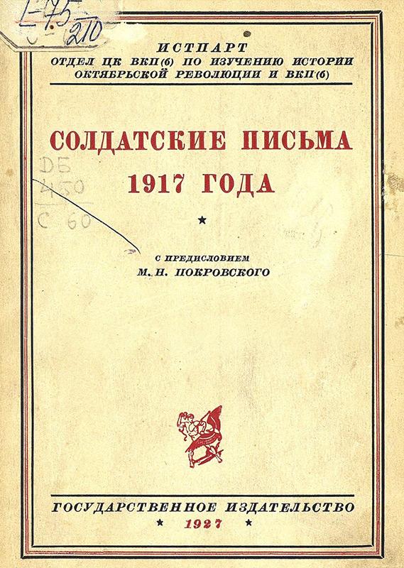 Солдатские письма 1917 года