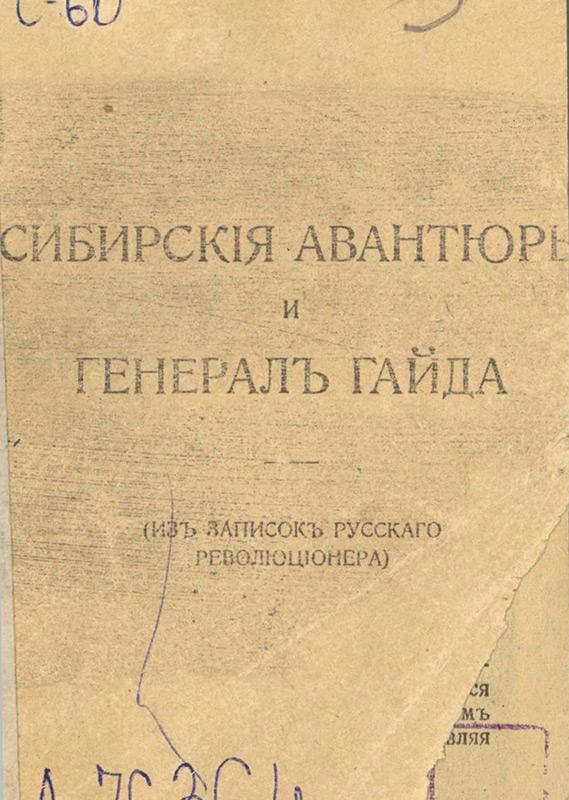 Сибирские авантюры и генерал Гайда. Из записок русского революционера