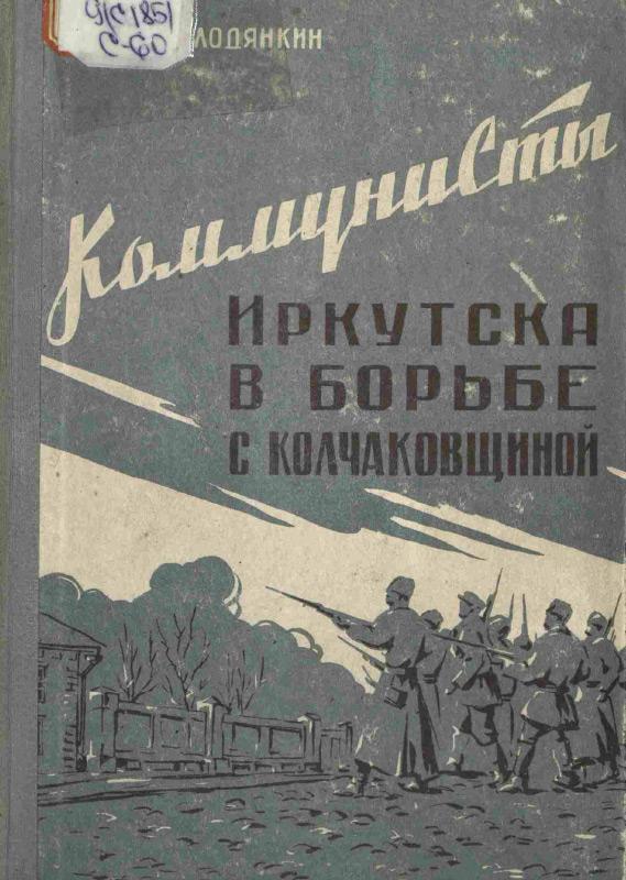 Коммунисты Иркутска в борьбе с колчаковщиной