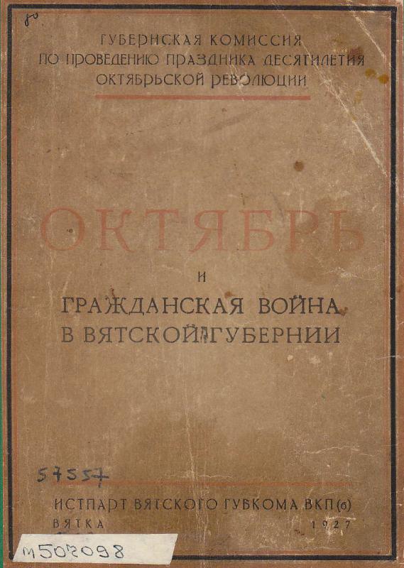 Октябрь и Гражданская война в Вятской губернии