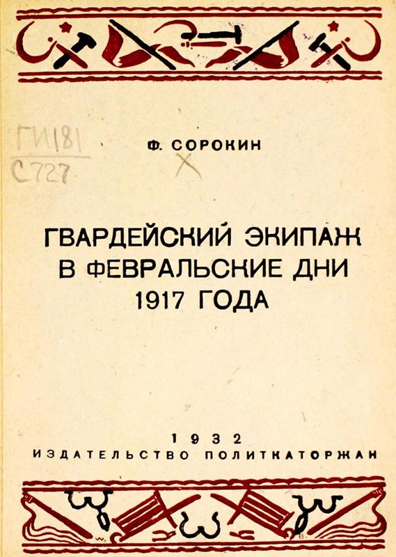 Гвардейский экипаж в февральские дни 1917 года