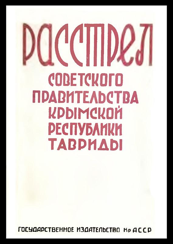 Расстрел советского правительства Крымской республики Тавриды