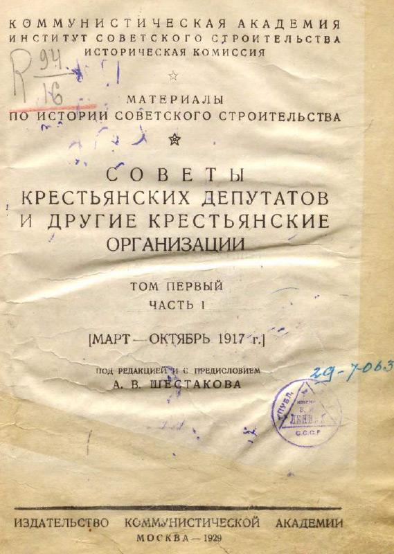 Советы крестьянских депутатов и другие крестьянские организации. Т. 1, ч. I