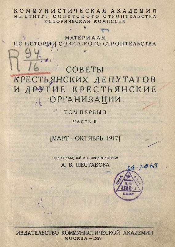 Советы крестьянских депутатов и другие крестьянские организации. Т. 1, ч. <strong>II</strong>