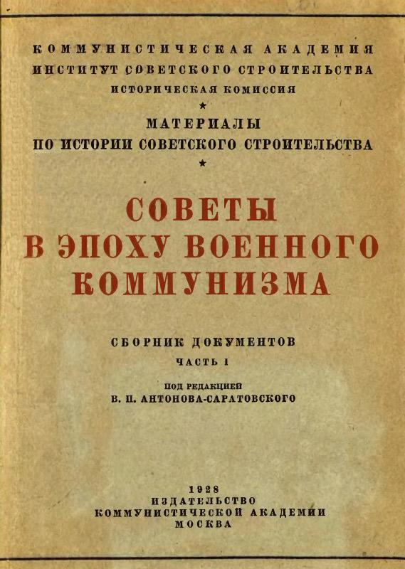 Советы в эпоху военного коммунизма. Ч. I