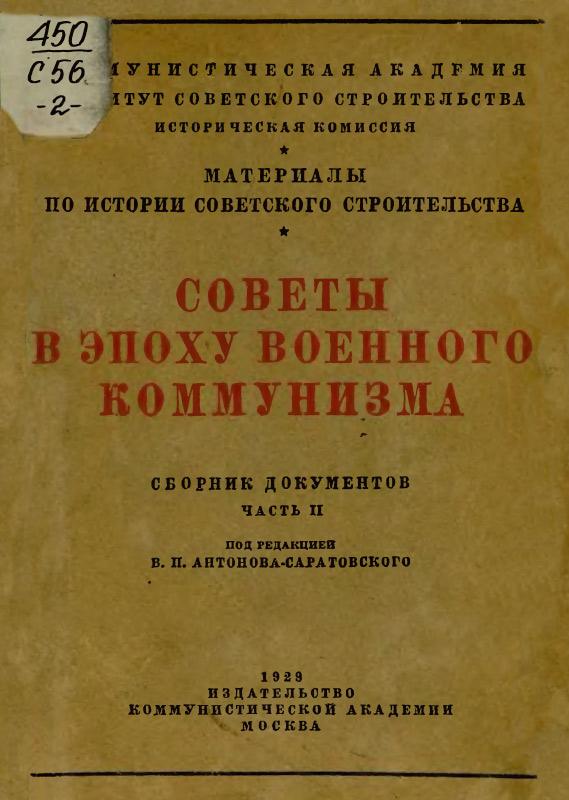 Советы в эпоху военного коммунизма. Ч. II