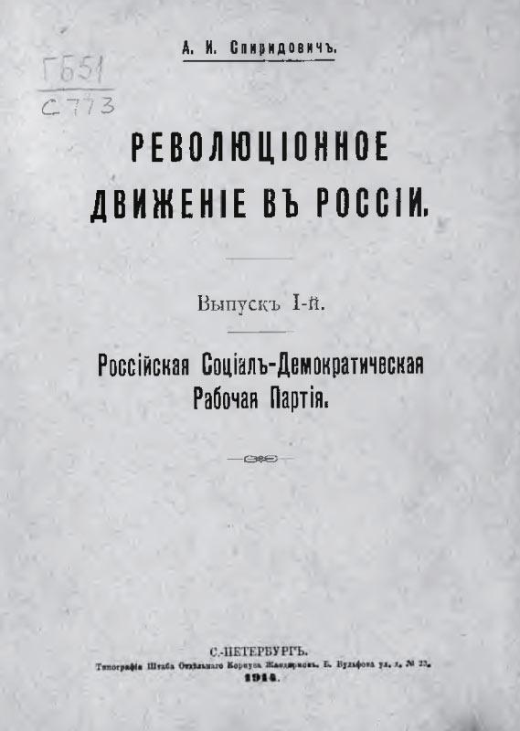 Революционное движение в России. Вып. 1. <strong>РСДРП</strong>