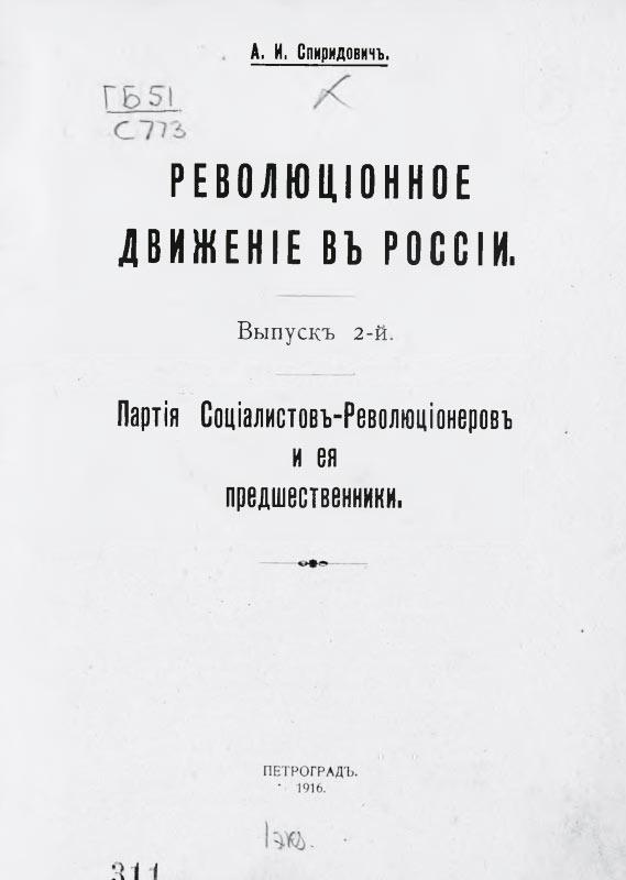 Революционное движение в России. Вып. 2. Партия социалистов-революционеров и ее предшественники