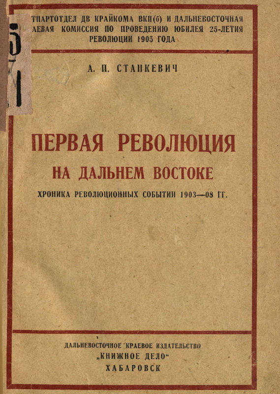 <strong>Первая революция на Дальнем Востоке:</strong> хроника революционных событий 1903-1908 гг.