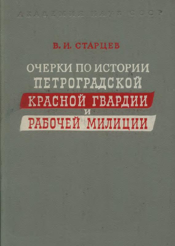 Очерки по истории петроградской Красной Гвардии и рабочей милиции