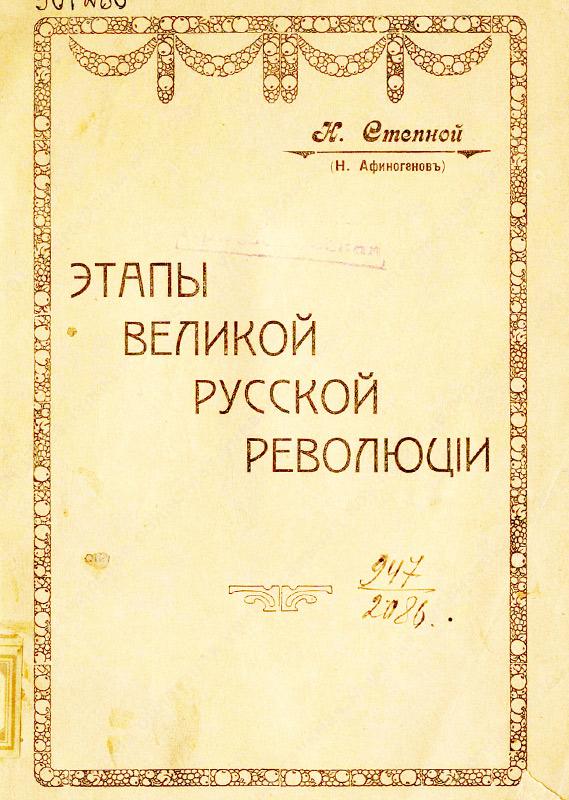 Этапы Великой русской революции