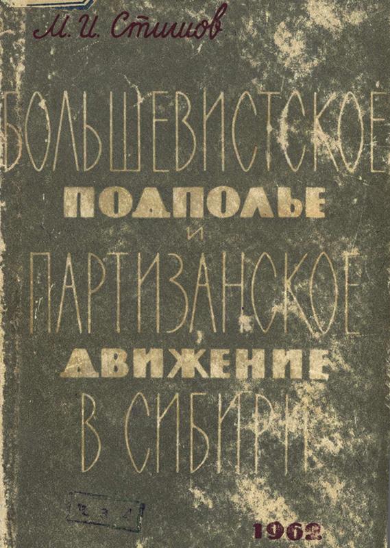 Большевистское подполье и партизанское движение в Сибири в годы гражданской войны