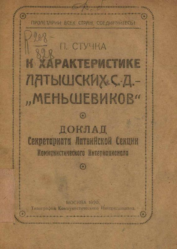 К характеристике латышских с.-д. — меньшевиков