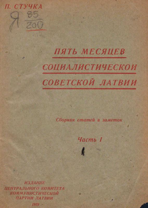 Пять месяцев Социалистической Советской Латвии. Сборник статей и заметок. Ч. I