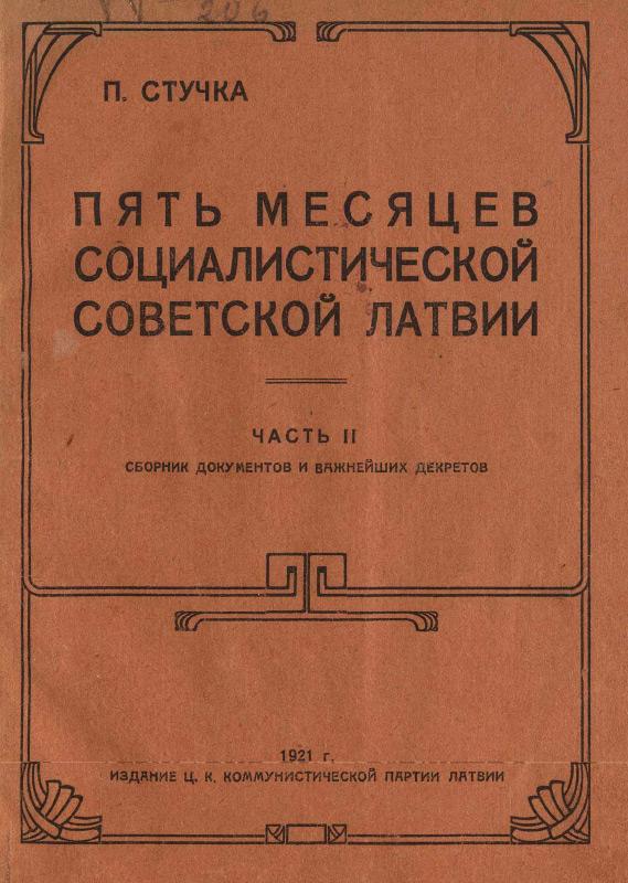 Пять месяцев Социалистической Советской Латвии. Сборник статей и заметок. Ч. <strong>II</strong>