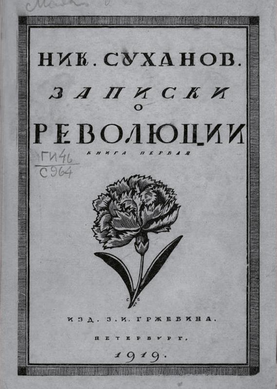 Записки о революции. Кн. I. Мартовский переворот