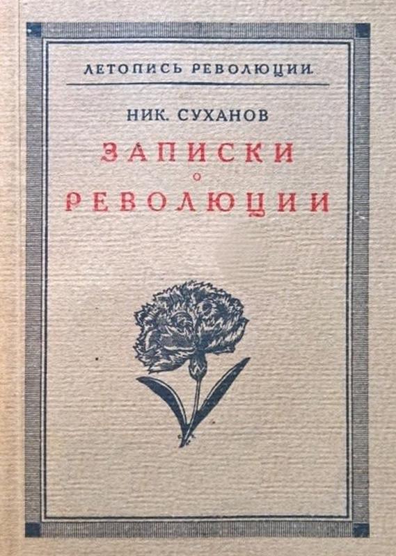 Записки о революции. Кн. <strong>II</strong>. Единый фронт демократии