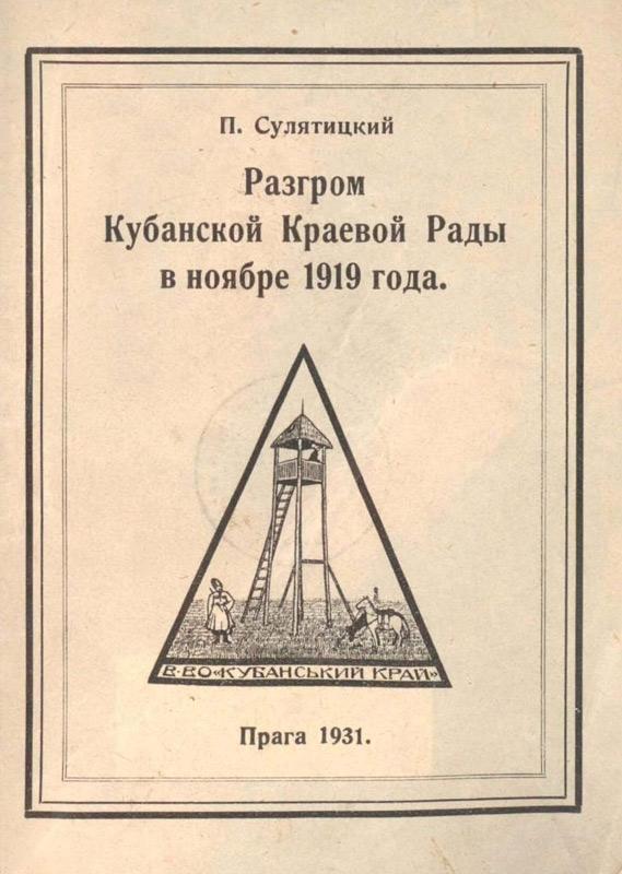 Разгром Кубанской Краевой Рады в ноябре 1919 года