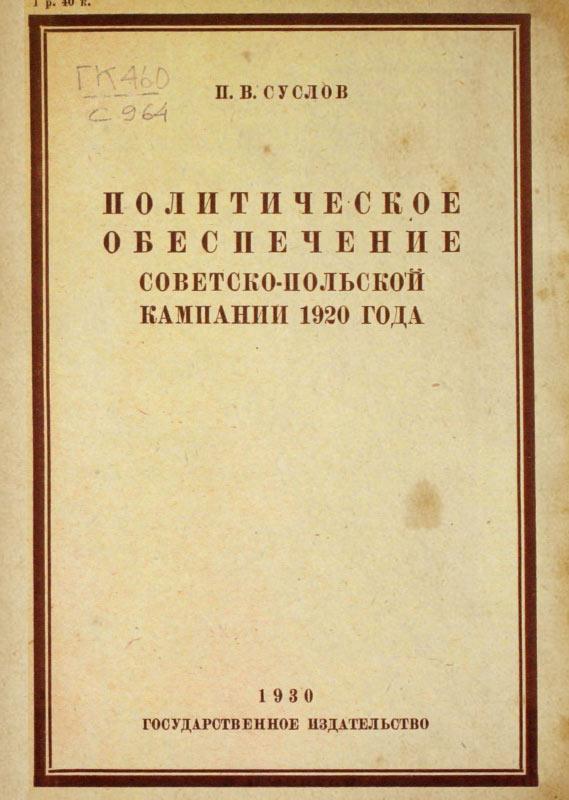 Политическое обеспечение советско-польской кампании 1920 года