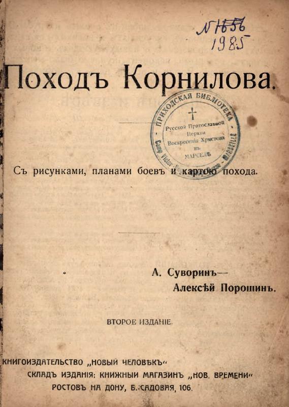 Поход Корнилова