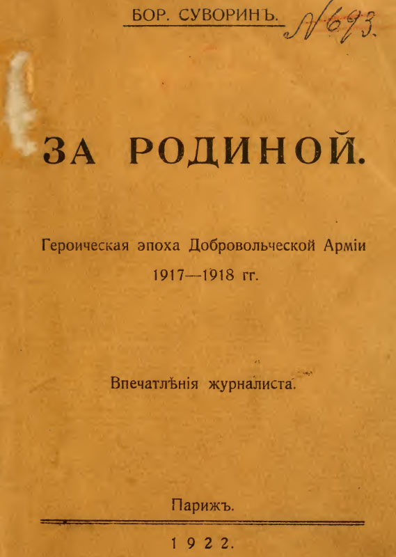 За Родиной. Героическая эпоха Добровольческой Армии. 1917-1918 гг.