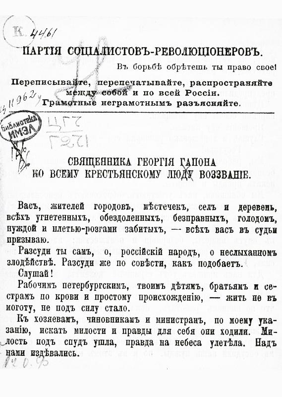 Священника Георгия Гапона ко всему крестьянскому люду воззвание