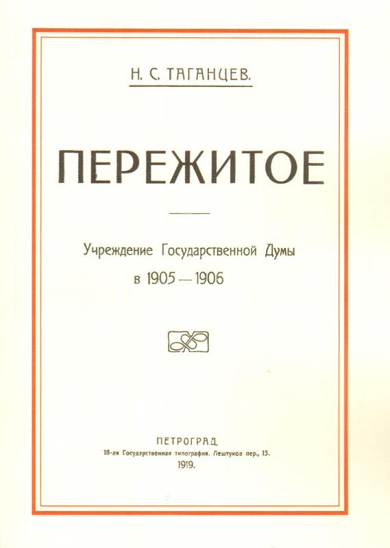 Пережитое. Учреждение Государственной Думы в 1905-1906 гг.