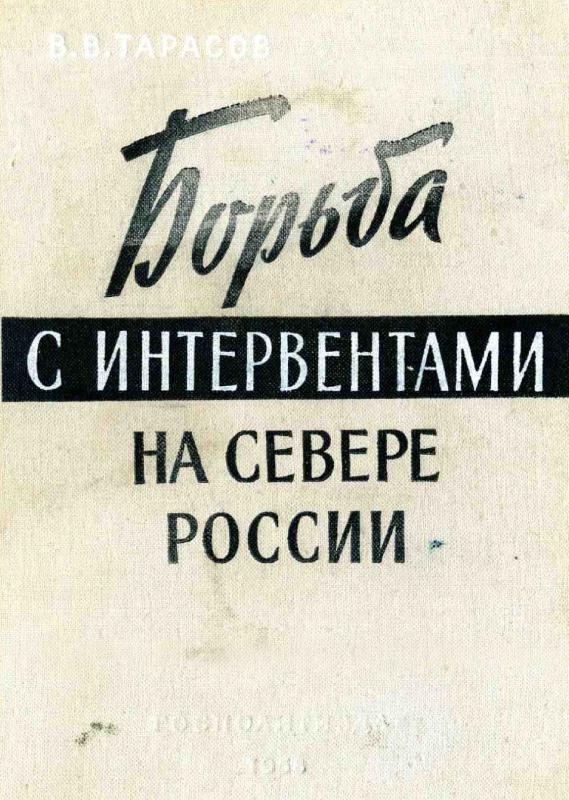 Борьба с интервентами на севере России