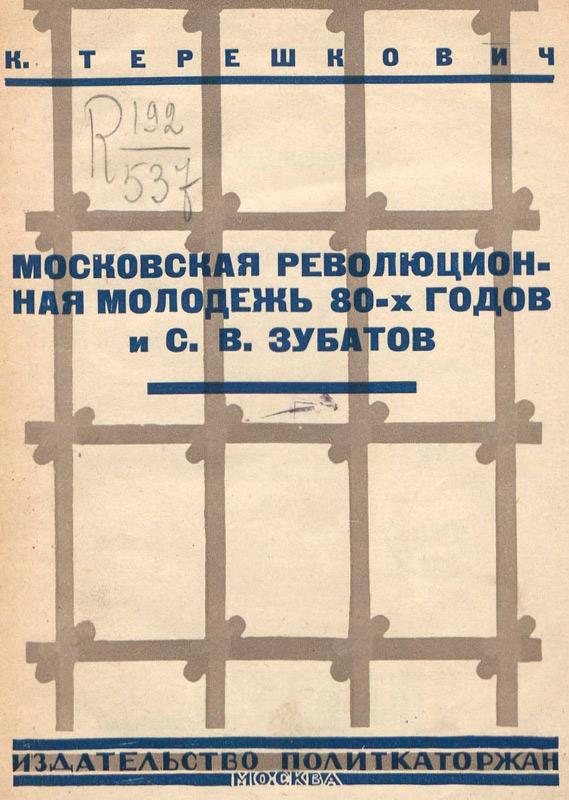 Московская революционная молодежь 80-х годов и С. В. Зубатов