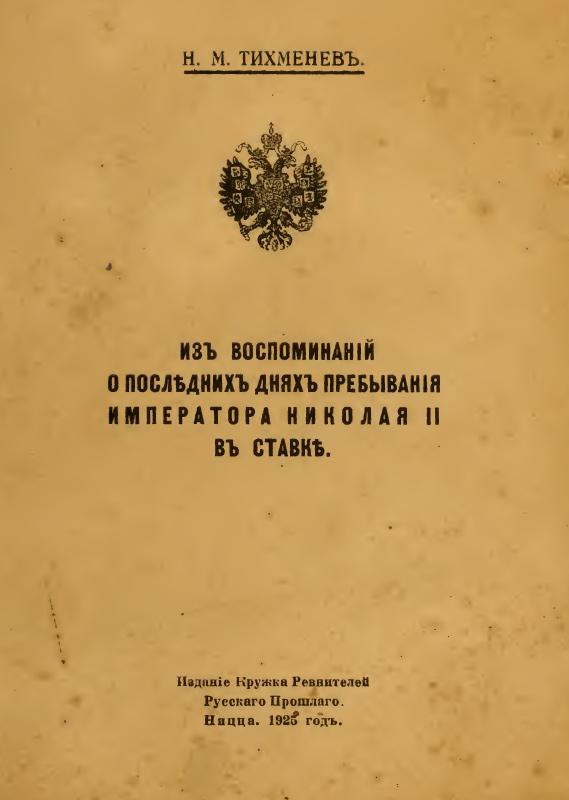 Из воспоминаний о последних днях пребывания императора Николая <strong>II</strong> в Ставке