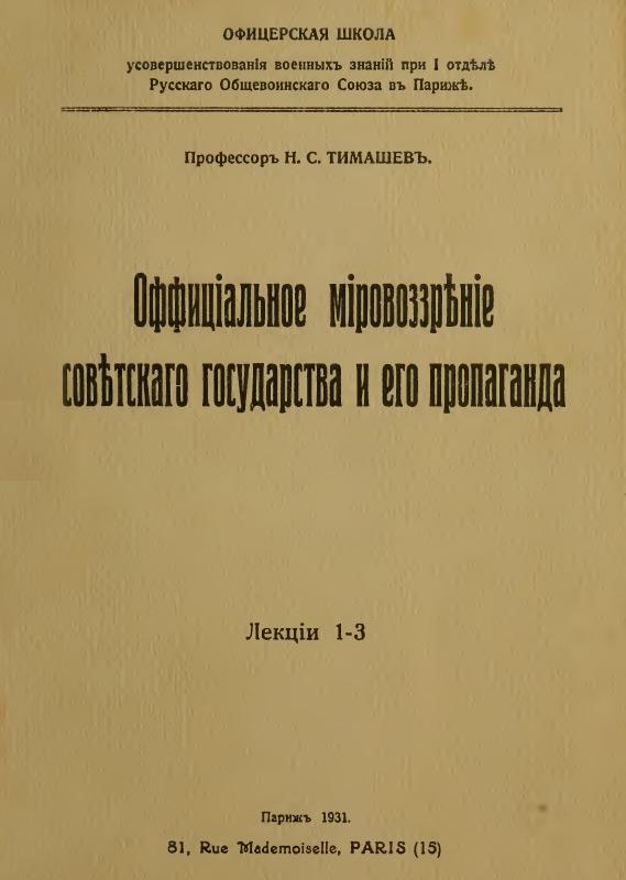 Oфициальное мировоззрение советского государства и его пропаганда