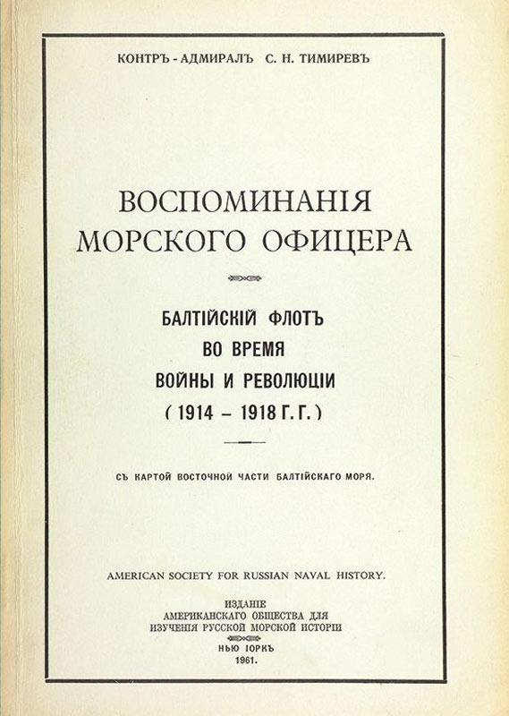 Воспоминания морского офицера. Балтийский флот во время войны и революции