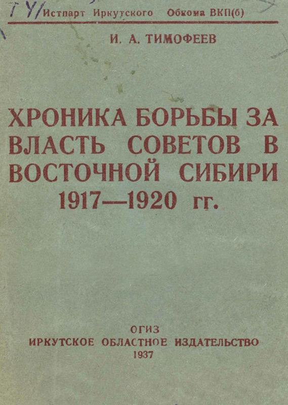 Хроника борьбы за власть Советов в Восточной Сибири 1917-1920 гг.