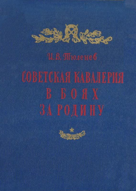 Советская кавалерия в боях за Родину
